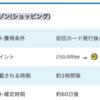 【PONEY】ANAマイルも効率良く貯められるクラブ・オン/ミレニアムカード セゾンで650,000ポイント!