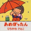 ★302「あめぽったん」~雨の日を楽しい日に変えてくれる、リズミカルで愉快な絵本。