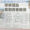台南の中学生が、自転車で台湾一周《環島》を達成