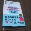 マスコミやネットでは教えてくれない日本の真実を知るための本を紹介する!
