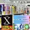 西野亮廣を科学する④「ネタバレ」から始まる巻き込み型マーケティング。