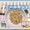 【パルシステム お料理セット レビュー】野菜が取れるドライカレー
