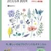 ハーブなどのオシャレな植物の写真・イラスト素材集