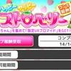 SB69・ハッピーヤッピーストロベリー→モンハンコラボ
