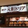 元町ドリア~町田東急8Fで楽しむアツアツドリア