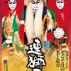 勘三郎の悲壮感に打たれたシネマ歌舞伎の「連獅子」@神戸国際松竹5月18日