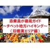 【ツベルクリンWalker海外編】添乗員が徹底ガイド~チベット地方ハイキング(双橋溝編)~