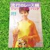 【昭和46年の古本】春ですね~♪レース編みのバッグや小物の本をご紹介~♪「流行のレース編み」