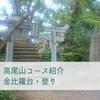 【高尾山】金比羅台コース登り~高尾駅からも行けるマイナーコース~