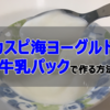 【必見】カスピ海ヨーグルトを牛乳パックで安全かつ簡単に作ってみた!