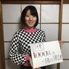 12月15日【吉村南美・1000人TVのおやすみなさい】第62回 番組告知