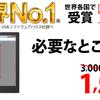 ソースネクストで画像から文字をテキスト化できるABBYY Screenshot Readerが半額の1,500円