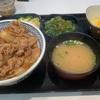 【吉野家】牛丼美味いねぇぇ