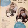 春風亭昇太独演会「オレスタイル」2016夏