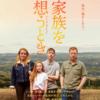 映画『家族を想うとき』を観る