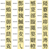 Moji_Johoの公開レビュー(PRI 259)に含まれない文字