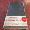 お仕事用に2018年の手帳を買い足し→ほぼ日weeks!!