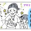 海女友(アマトモ)