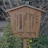 千葉県市川市行徳の自性院にある #勝海舟 が、#熊谷伊助 を偲んだ歌碑の案内板