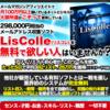 現金自動収集ツール「Lis Colle」あげます   チャンスです!!  インストールするだけでパソコンが現金を収集してくれる  新ツール「Lis Colle」が満を持して登場です。