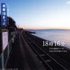 青春18切符の2014年冬用ポスター