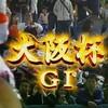 2018.4.1(日) 第62回 大阪杯 GⅠ (プレイバック)