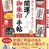 「開運!御朱印手帖」(ダイアプレス)発売!