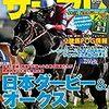2020.06 サラブレ 2020年06月号 ダービー&オークス 的中への道/特別付録『2歳馬Photo Book』