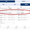 ANA国際線:往復検索では出てこない安値チケットを「複数都市」検索で出した話
