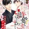 新作「許婚から、はじめましょう~イケメン御曹司のプロポーズ~」発売になりました☆