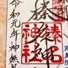 【榛名山神社の御朱印】をサクッとご案内!神社の雰囲気から御朱印の魅力アップ?