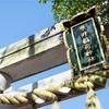 駒込周辺神社巡り〜染井稲荷神社〜