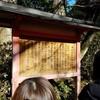 香取神宮に行って参った