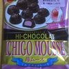 ブルボンのオシャレなショコラ・・・苺ムース ミルクチョコレートを食してみたよ~