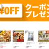 【終了しました】Wowma!で1,000円分以上の買い物で1,000円OFFクーポン配布中!Wowma!既存会員でもOK!