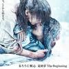 「るろうに剣心 最終章The Beginning」(2021)剣心と巴、愛と平和への願いを込めて、剣心の頬に刻んだ傷の物語