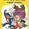 【読書404】それいけズッコケ三人組
