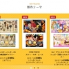 3DSテーマショップ更新!ついにプリキュアのテーマが登場!モンハンテーマ無料配信も!