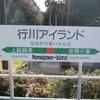 行川アイランド