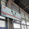 【静岡】ゆるりと熱海で新婚旅行①【飯テロ】