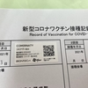 新型コロナワクチンの接種①
