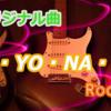 オリジナル曲『SA・YO・NA・RA』