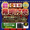 【令和セール】Frontier、幕開け祭セール開催中!第9世代CPU&RTX 2070が15万円台!RTX2060搭載ゲーミングPCもセールしてるぞ!