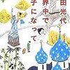 世界中で迷子になって(角田光代)★★★☆☆ 6/17読了