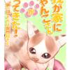 【漫画】【我が家ににゃんこさんがやってきた!】第一話公開!