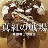 真紅の戦場: 最強戦士の誕生  by ジェイアラン