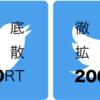 Twitterは広告・宣伝力より拡散力!【毎週1名様限定】全50万フォロワーに対して徹底拡散!保証付