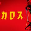 スポーツのドーピング問題を描くドキュメンタリー「イカロス」:Netflix(ネットフリックス)はこれが面白い(8)