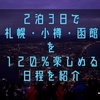 【北海道】2泊3日で札幌・小樽・函館を120%楽しむ日程を紹介【卒業旅行でも】