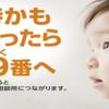 日本は児童虐待に対する刑罰が軽すぎる!